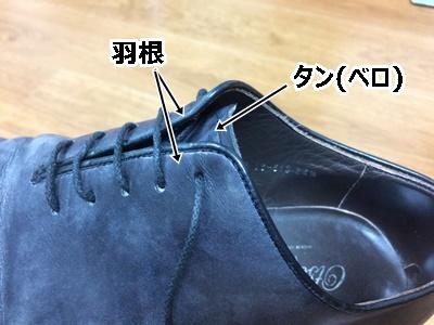 革靴で小指や親指が痛い人の靴の選び方と対策